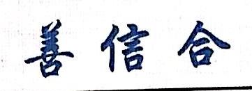 惠州市善信合信息技术有限公司 最新采购和商业信息