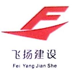 湖南飞扬建设工程有限公司 最新采购和商业信息