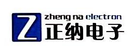 深圳市正纳电子有限公司