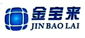 广西南宁金宝来文化传播有限公司 最新采购和商业信息