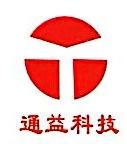 沈阳工业大学通益科技有限公司