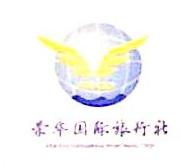 三亚荣华国际旅行社有限责任公司 最新采购和商业信息
