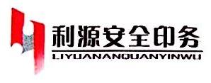 潍坊利源安全印务有限公司 最新采购和商业信息