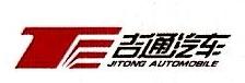 吉林省吉通汽车零部件有限责任公司 最新采购和商业信息