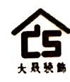 深圳大晟装饰工程有限公司