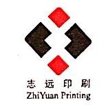 昆山市志远印刷包装制品有限公司 最新采购和商业信息