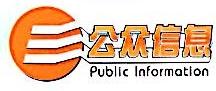 深圳公众信息技术有限公司 最新采购和商业信息