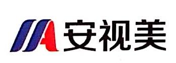 南宁市安视美电子科技有限公司 最新采购和商业信息