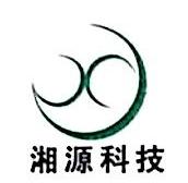 潮州市湘源节能科技有限公司 最新采购和商业信息