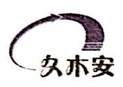 北京久木安建筑工程技术有限公司 最新采购和商业信息