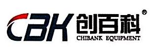 深圳市创百科金融设备有限公司 最新采购和商业信息