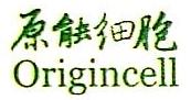 北京原能细胞医学研究院有限公司