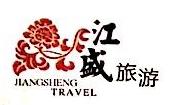 昌吉市江盛旅游渡假有限责任公司 最新采购和商业信息