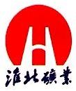 淮北矿业集团大榭煤炭运销有限公司 最新采购和商业信息