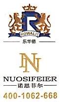 深圳市诺思菲尔服饰有限公司 最新采购和商业信息