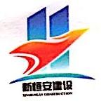 广东新恒安建设有限公司 最新采购和商业信息