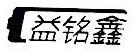 深圳市益铭鑫科技有限公司 最新采购和商业信息