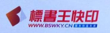 贵阳标书王快印有限公司 最新采购和商业信息