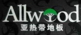 中山市亚热带木业有限公司 最新采购和商业信息