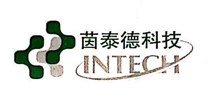 北京茵泰德科技有限公司