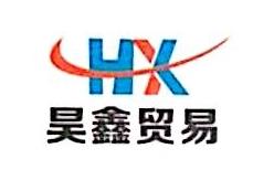 梧州市昊鑫贸易有限公司 最新采购和商业信息
