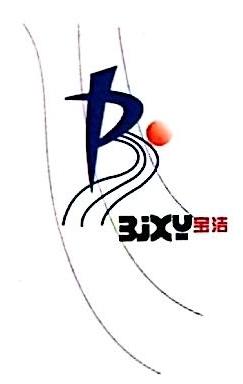 深圳市宝洁洗衣服务有限公司