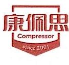 康佩思节能技术(上海)有限公司