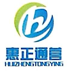 南阳市惠正通营仓储有限公司 最新采购和商业信息