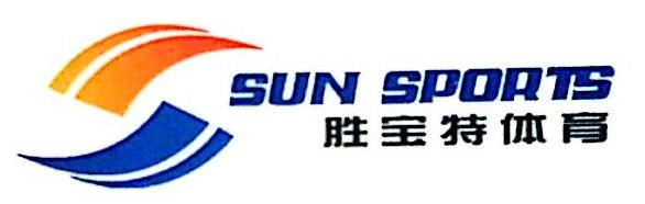 山西胜宝特体育用品有限公司 最新采购和商业信息