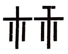 湖南木禾品牌管理有限公司