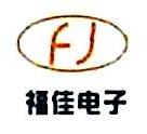 平湖市福佳电子有限公司 最新采购和商业信息