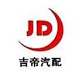 宁波北仑吉帝汽车配件有限公司 最新采购和商业信息