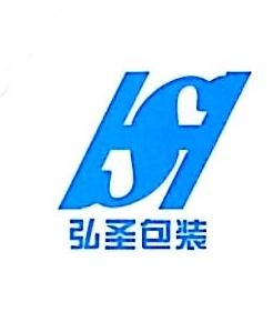 广州市弘圣包装材料有限公司 最新采购和商业信息