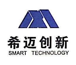 深圳市希迈创新科技有限公司 最新采购和商业信息