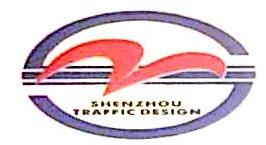 宁波市神州交通设计事务所有限公司