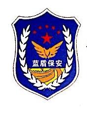 钦州市蓝盾保安服务中心 最新采购和商业信息