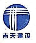 浙江吉天建设有限公司 最新采购和商业信息