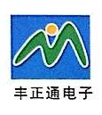 深圳市丰正通电子科技有限公司 最新采购和商业信息