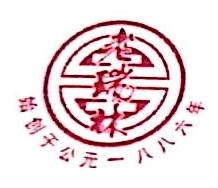 漳州老瑞林药业有限公司 最新采购和商业信息