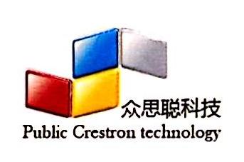 深圳市众思聪科技有限公司 最新采购和商业信息