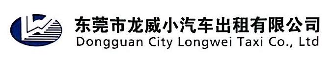 东莞市龙威小汽车出租有限公司 最新采购和商业信息