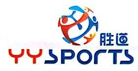 青岛宝胜国际体育用品有限公司