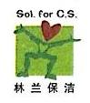 上海林兰保洁服务有限公司 最新采购和商业信息