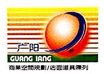 广阳金属制品(苏州)有限公司