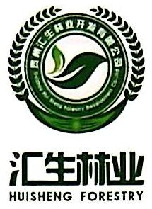贵州汇生林业开发有限公司 最新采购和商业信息