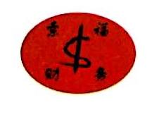 厦门索福财务管理有限公司 最新采购和商业信息