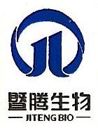 广州暨腾生物科技有限公司