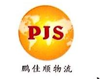 深圳市鹏佳顺物流有限公司 最新采购和商业信息