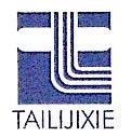 玉环县泰利机械有限公司 最新采购和商业信息