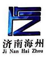 济南海州专用车有限公司 最新采购和商业信息